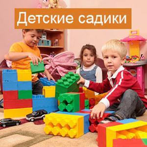 Детские сады Арзамаса