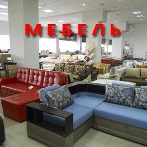 Магазины мебели Арзамаса