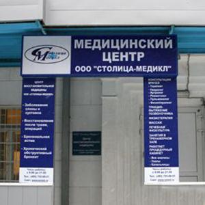 Медицинские центры Арзамаса