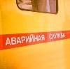 Аварийные службы в Арзамасе