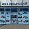 Автомагазины в Арзамасе