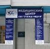 Медицинские центры в Арзамасе