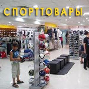 Спортивные магазины Арзамаса